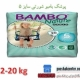 پوشک بچه بامبو شورتی سایز 5 بسته 22 عددی Bambo Nature Training Pants  size 5