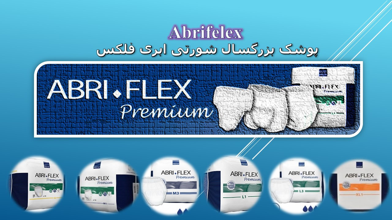 پوشک بزرگسال ابری فلکس ( پوشینه بزرگسال ابریفلکس ) abriflex