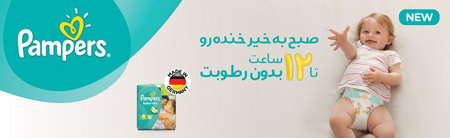 پوشک پمپرز آلمان