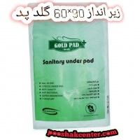زیر انداز بهداشتی گلد پد بسته 5 عددی gold pad