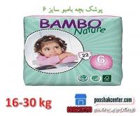 پوشک بچه بامبو سایز 6 بسته 22 عددی bambo nature diapers size 6
