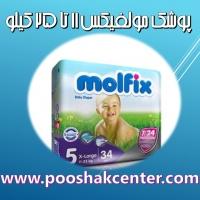 پوشک بچه مولفیکس سایز 5 بسته 34 عددی MOLFIX