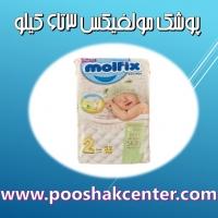 پوشک بچه مولفیکس MOlfix سایز 2 بسته 52 عددی